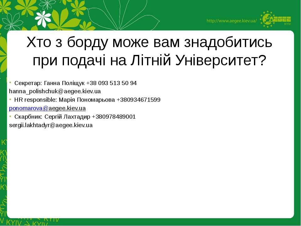 Секретар: Ганна Поліщук +38 093 513 50 94 hanna_polishchuk@aegee.kiev.ua HR r...