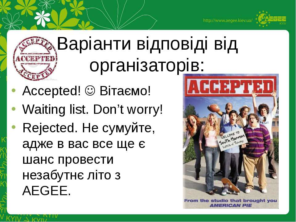 Accepted! Вітаємо! Waiting list. Don't worry! Rejected. Не сумуйте, адже в ва...