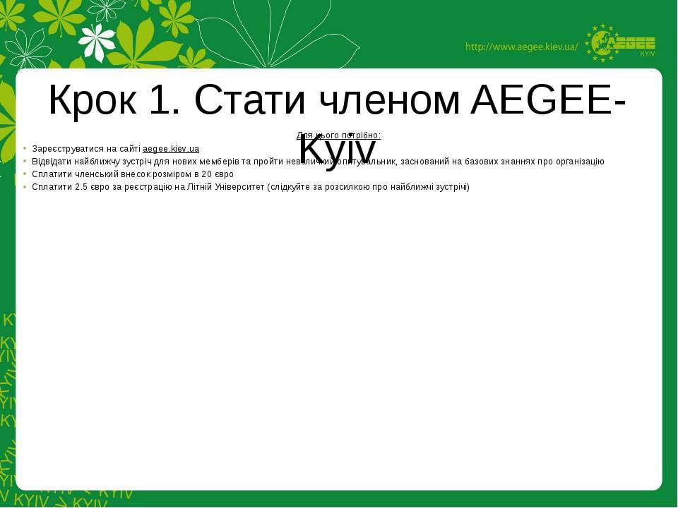 Для цього потрібно: Зареєструватися на сайті aegee.kiev.ua Відвідати найближч...