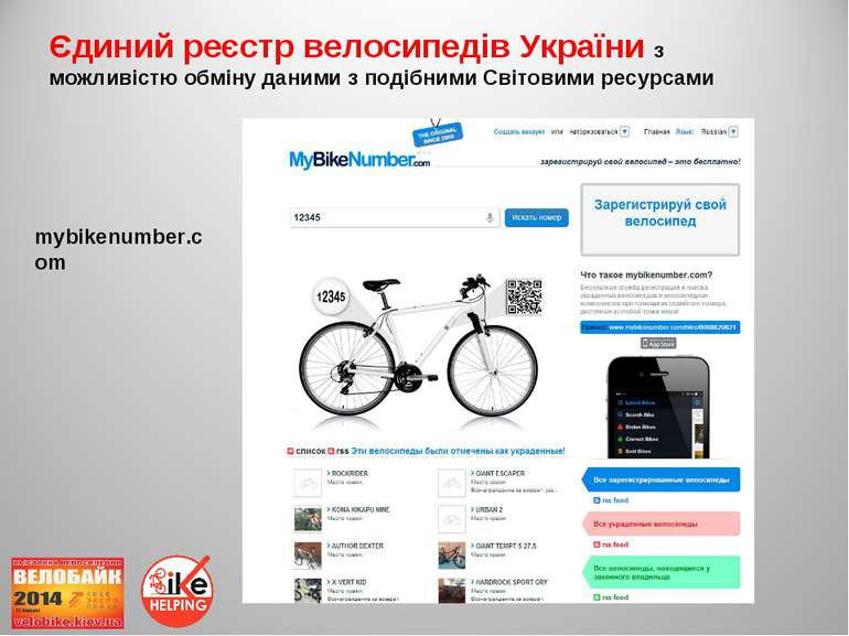 Єдиний реєстр велосипедів України з можливістю обміну даними з подібними Світ...