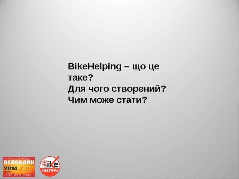 BikeHelping – що це таке? Для чого створений? Чим може стати?