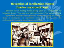 Reception of localization events Прийом локалізації подій Effective use of bi...