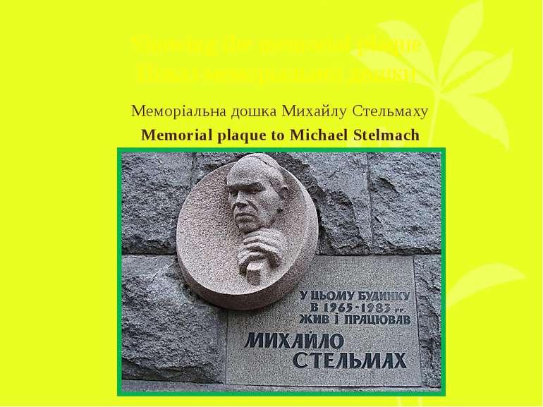 Showing the memorial plaque Показ меморіальної дошки Меморіальна дошка Михайл...