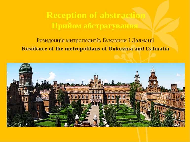 Reception of abstraction Прийом абстрагування Резиденція митрополитів Буковин...
