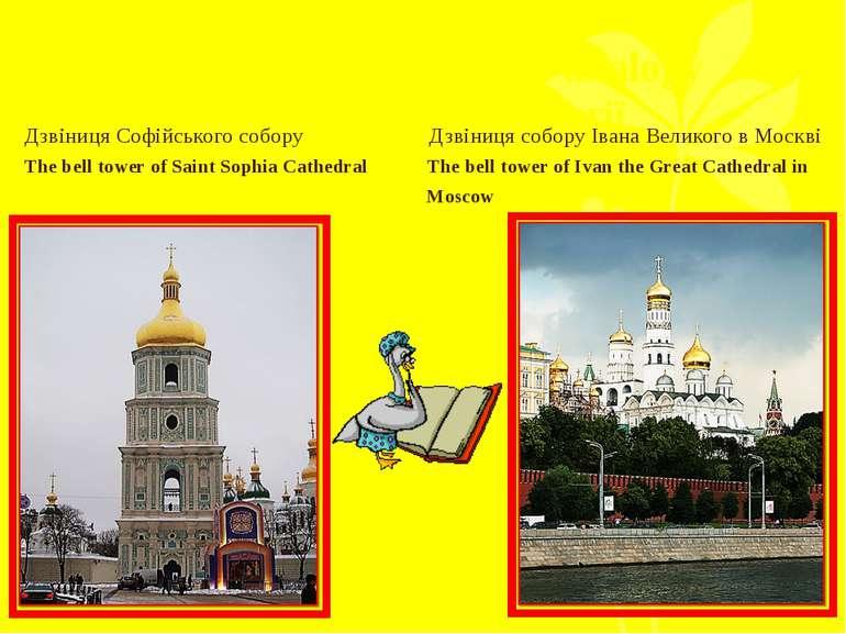 Reception of the visual analogy Прийом зорової аналогії Дзвіниця Софійського ...