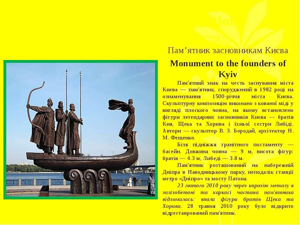 Reception of pre-inspection Прийом попереднього огляду Пам'ятник засновникам ...