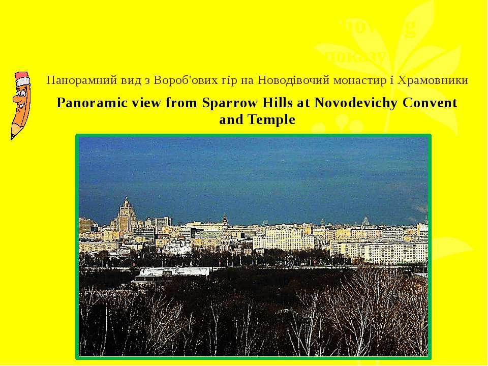 Reception of panoramic showing Прийом панорамного показу Панорамний вид з Вор...