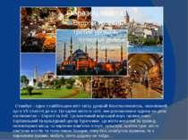 Стамбул - одне з найбільших міст світу, древній Константинополь, заснований щ...