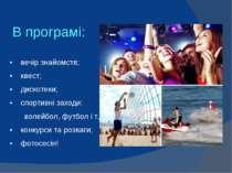 В програмі: • вечір знайомств; • квест; • дискотеки; • спортивні заходи: воле...