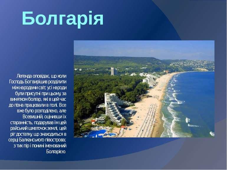 Болгарія Легенда оповідає, що коли Господь Бог вирішив розділити між народами...