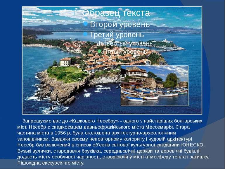 Запрошуємо вас до «Казкового Несебру» - одного з найстаріших болгарських міст...