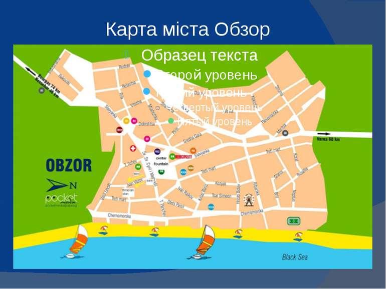 Карта міста Обзор