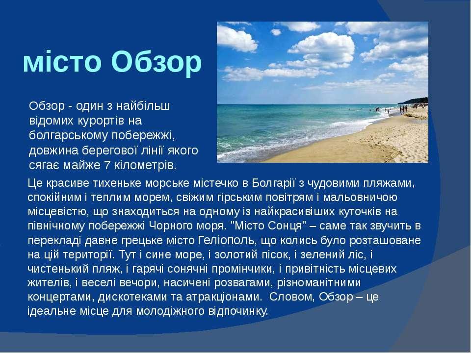 місто Обзор Це красиве тихеньке морське містечко в Болгарії з чудовими пляжам...