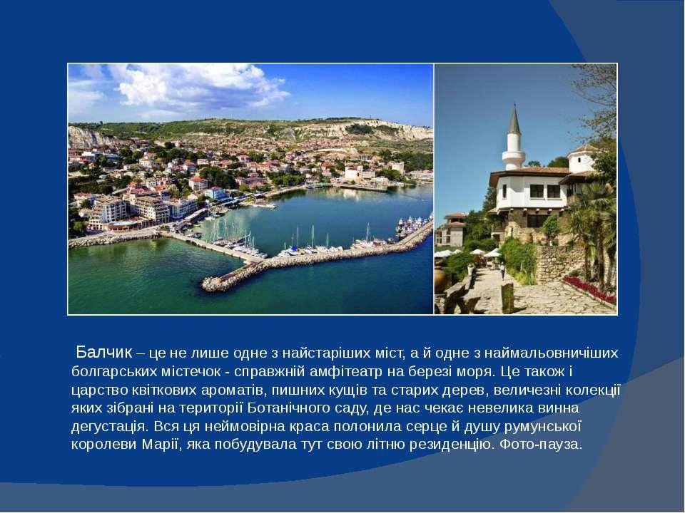 Балчик – це не лише одне з найстаріших міст, а й одне з наймальовничіших болг...