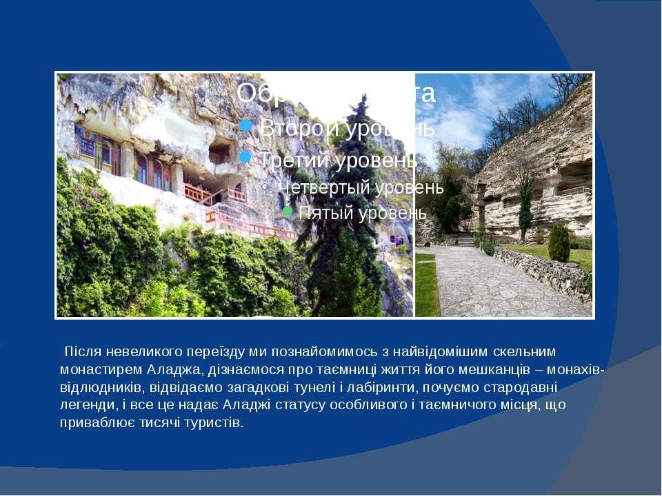 Після невеликого переїзду ми познайомимось з найвідомішим скельним монастирем...