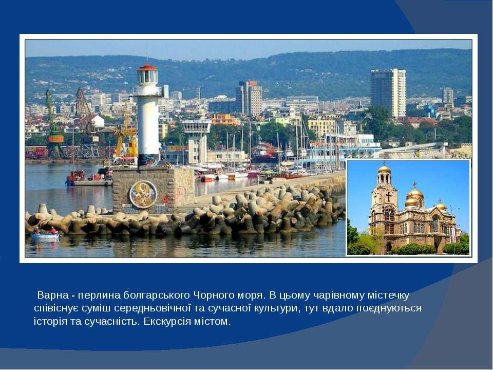 Варна - перлина болгарського Чорного моря. В цьому чарівному містечку співісн...