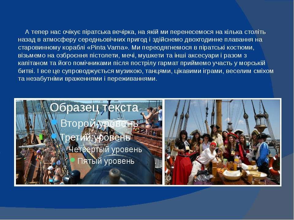 А тепер нас очікує піратська вечірка, на якій ми перенесемося на кілька столі...