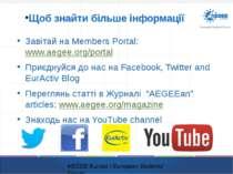 Щоб знайти більше інформації Завітай на Members Portal: www.aegee.org/portal ...