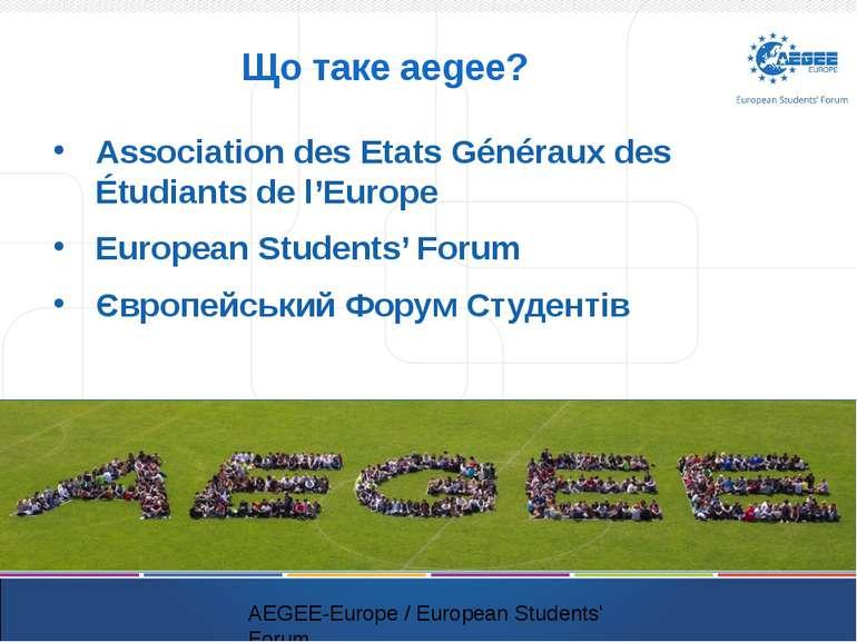Що таке aegee? Association des Etats Généraux des Étudiants de l'Europe Europ...