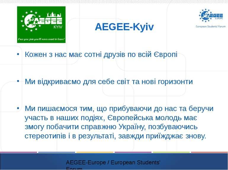 AEGEE-Kyiv Кожен з нас має сотні друзів по всій Європі Ми відкриваємо для себ...