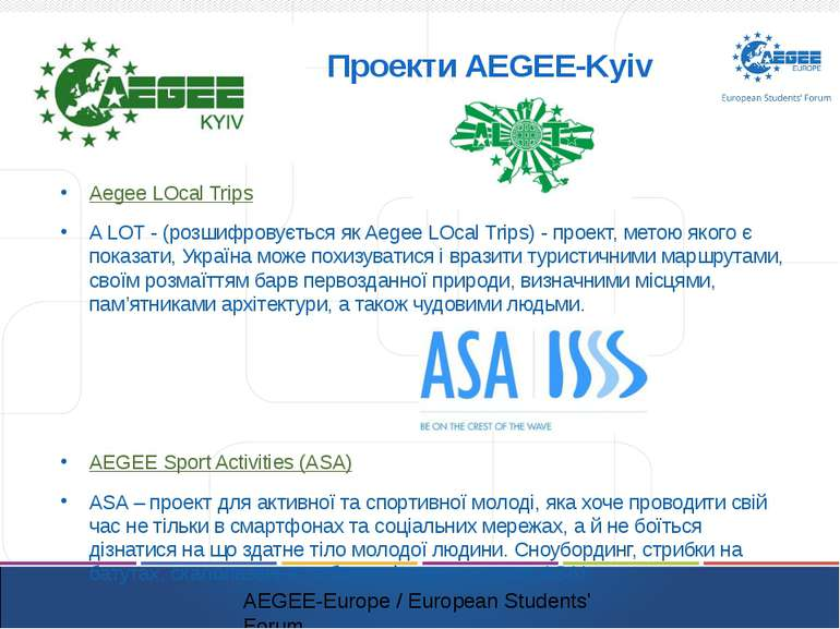Проекти AEGEE-Kyiv Aegee LOcal Trips A LOT - (розшифровується як Aegee LOcal ...