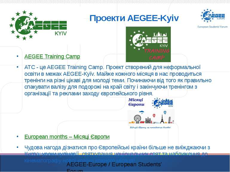 Проекти AEGEE-Kyiv AEGEE Training Camp ATC - це AEGEE Training Camp. Проект с...