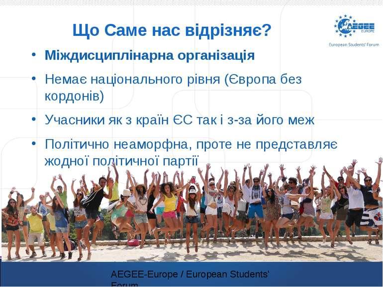 Що Саме нас відрізняє? Міждисциплінарна організація Немає національного рівня...