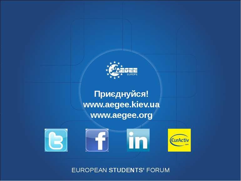 Приєднуйся! www.aegee.kiev.ua www.aegee.org EUROPEAN STUDENTS' FORUM