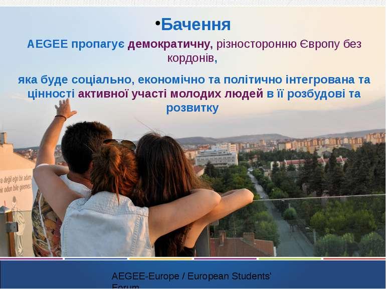 AEGEE пропагує демократичну, різносторонню Європу без кордонів, яка буде соці...