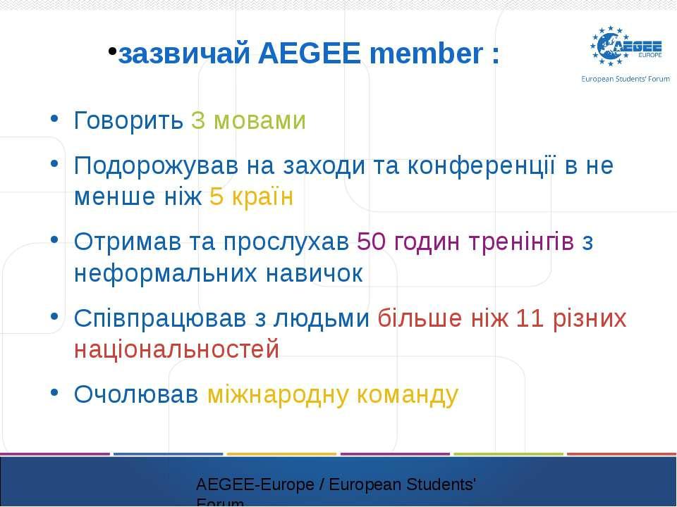 зазвичай AEGEE member : Говорить 3 мовами Подорожував на заходи та конференці...