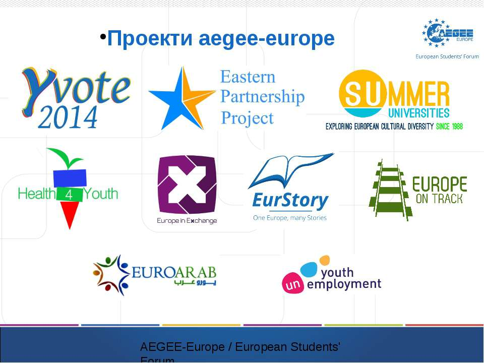 Проекти aegee-europe AEGEE-Europe / European Students' Forum