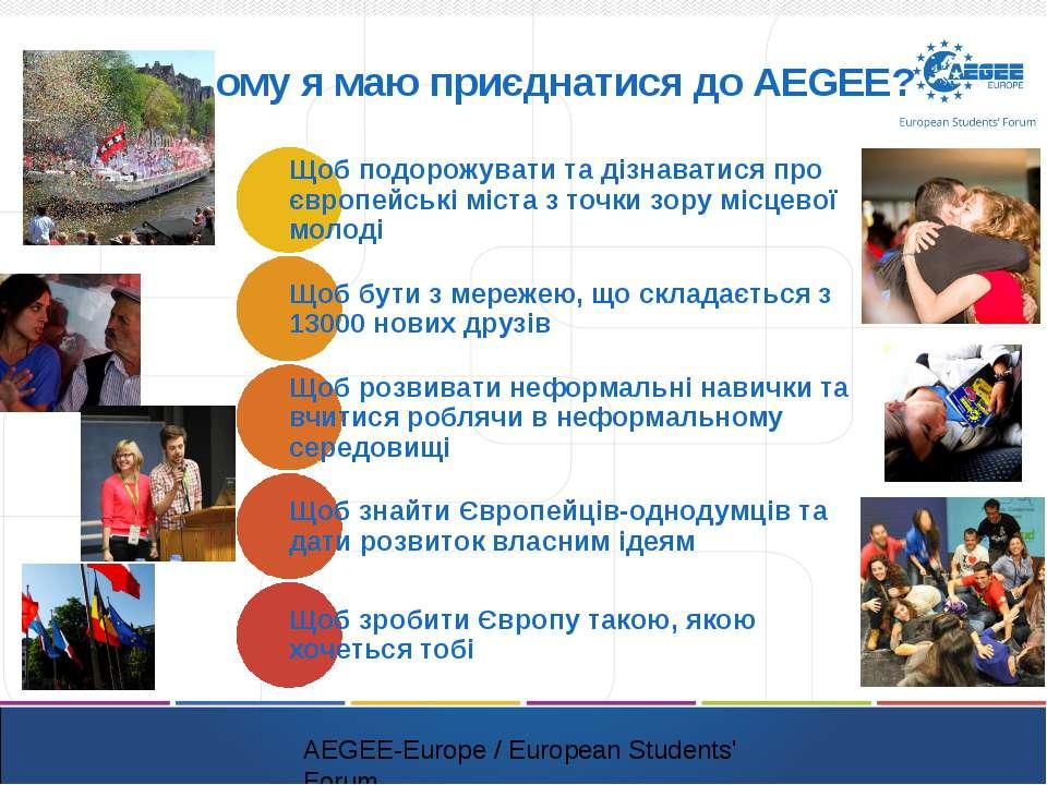 Чому я маю приєднатися до AEGEE? AEGEE-Europe / European Students' Forum Щоб ...