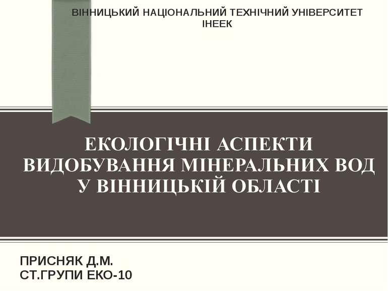 ВІННИЦЬКИЙ НАЦІОНАЛЬНИЙ ТЕХНІЧНИЙ УНІВЕРСИТЕТ ІНЕЕК ПРИСНЯК Д.М. СТ.ГРУПИ ЕКО-10