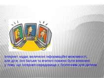 . Iнтернет надає величезнi iнформацiйнi можливостi, аледiти, їхнi батьки та...