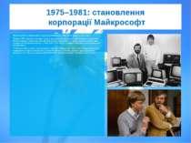1975–1981: становлення корпораціїМайкрософт Початок роботи: співзасновники к...