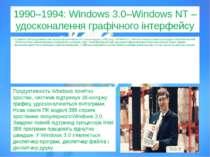 1990–1994:Windows3.0–WindowsNT– удосконалення графічного інтерфейсу 22 тр...