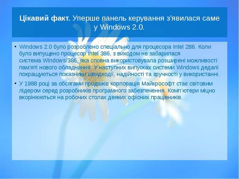 Цікавий факт.Уперше панель керування з'явилася саме уWindows2.0. Windows2...