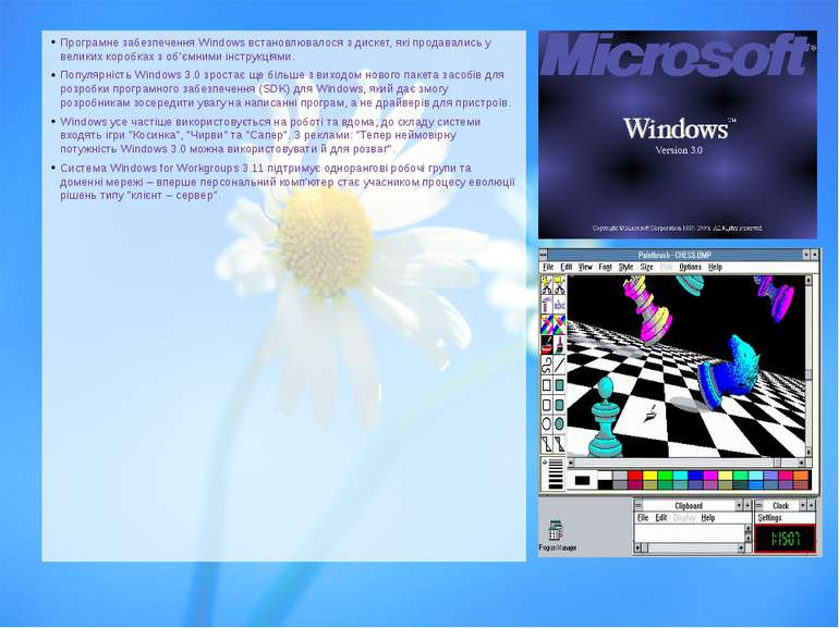 Програмне забезпеченняWindowsвстановлювалося з дискет, які продавались у ве...