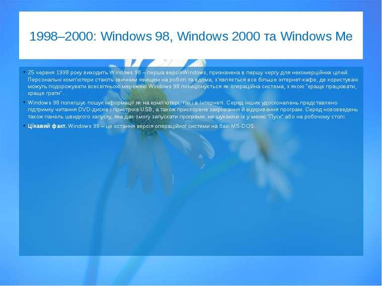 1998–2000:Windows98,Windows2000таWindowsMe 25 червня 1998 року виходит...