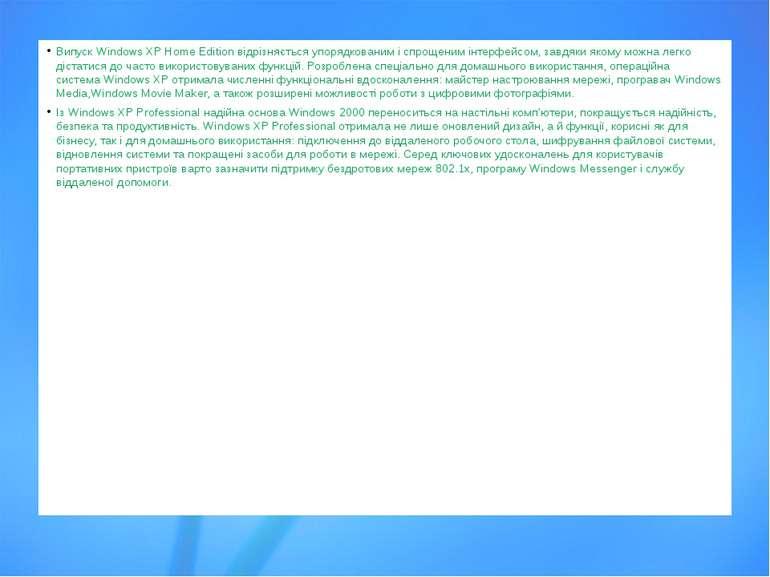 ВипускWindowsXPHome Edition відрізняється упорядкованим і спрощеним інтерф...