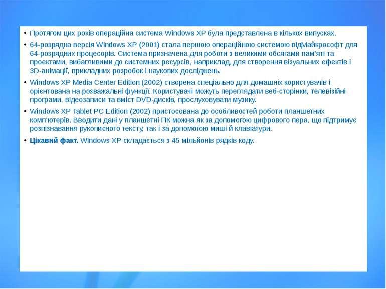 Протягом цих років операційна системаWindowsXPбула представлена в кількох ...