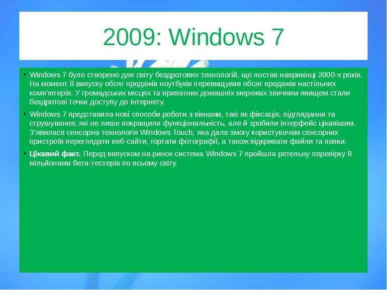 2009:Windows7 Windows7було створено для світу бездротових технологій, що ...