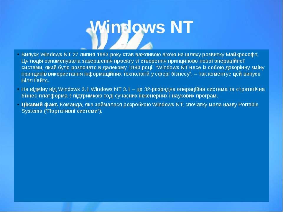 WindowsNT ВипускWindowsNT27 липня 1993 року став важливою віхою на шляху ...