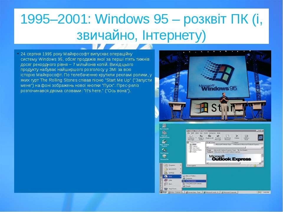 1995–2001:Windows95– розквіт ПК (і, звичайно, Інтернету) 24 серпня 1995 ро...