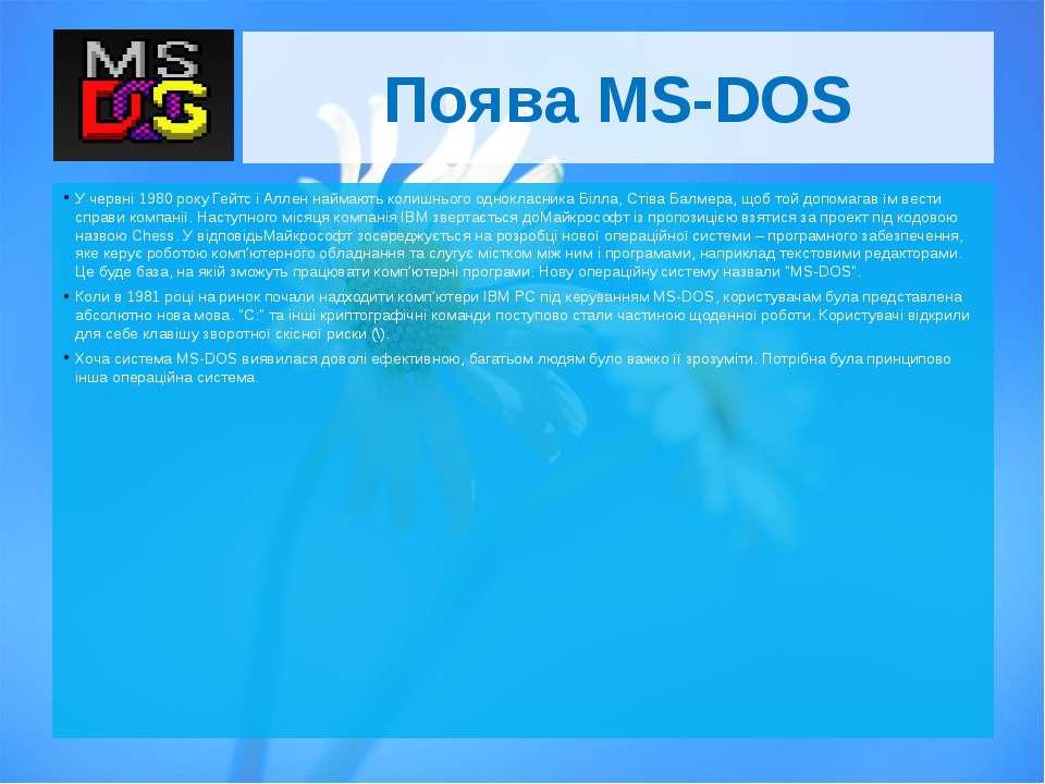 Поява MS‑DOS У червні 1980 року Гейтс і Аллен наймають колишнього однокласник...