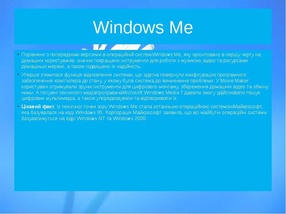 WindowsMe Порівняно з попередніми версіями в операційній системіWindowsMe, ...