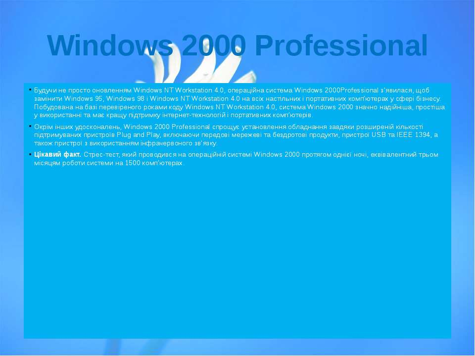 Windows2000Professional Будучи не просто оновленнямWindowsNTWorkstation ...