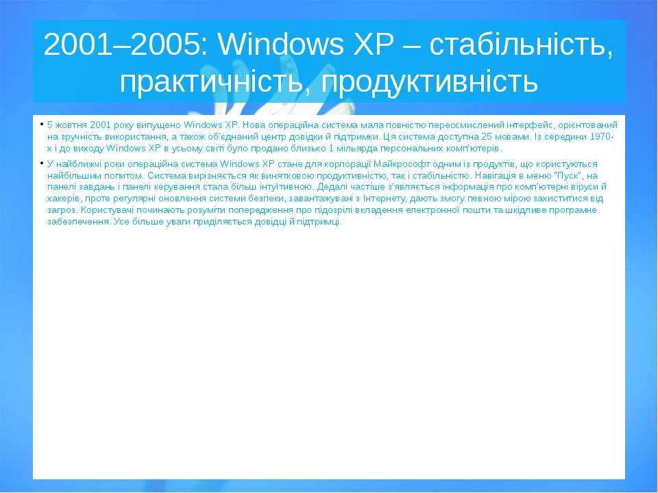 2001–2005:WindowsXP– стабільність, практичність, продуктивність 5 жовтня 2...