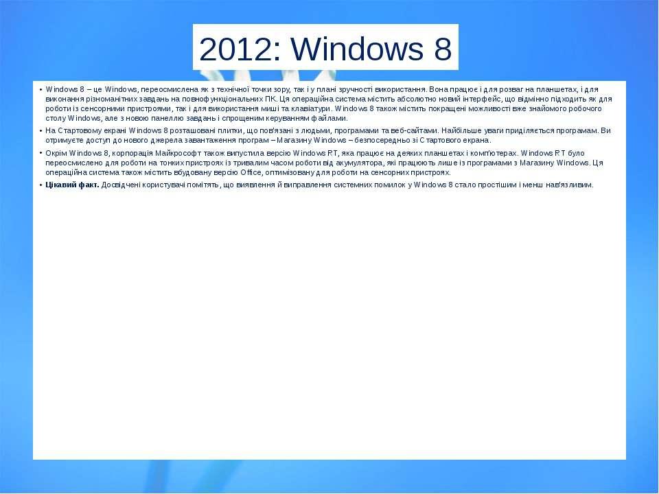 Windows 8– цеWindows, переосмислена як з технічної точки зору, так і у план...