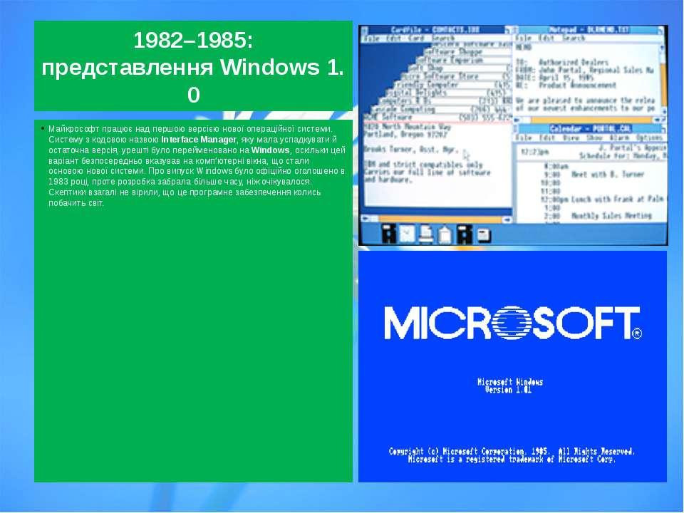 1982–1985: представленняWindows1.0 Майкрософтпрацює над першою версією нов...